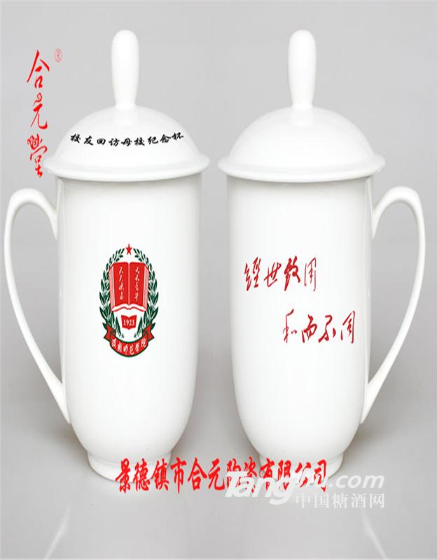供应校友返校纪念品定制陶瓷茶杯纪念瓷盘