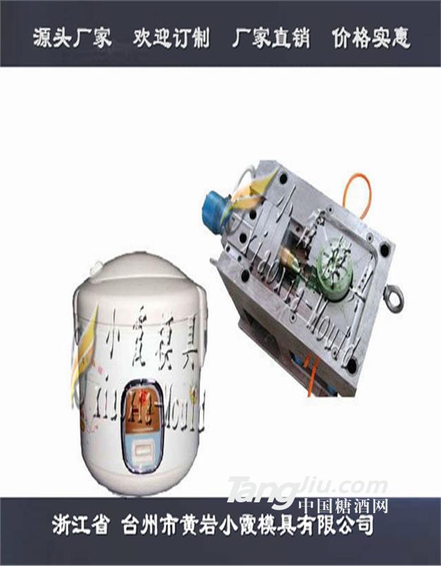 实力商家电烫锅壳模具电饭锅外壳模具生产厂