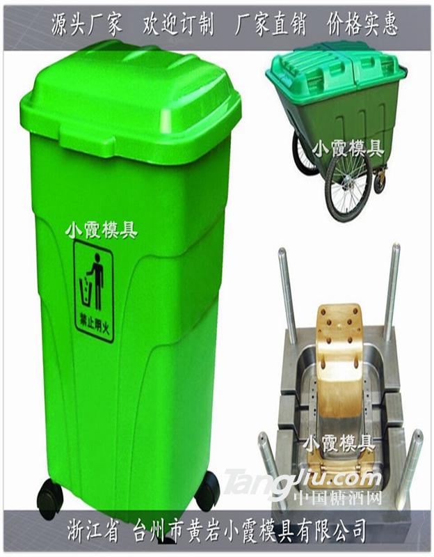 120升工业垃圾桶塑胶模具120升垃圾筐塑胶模具