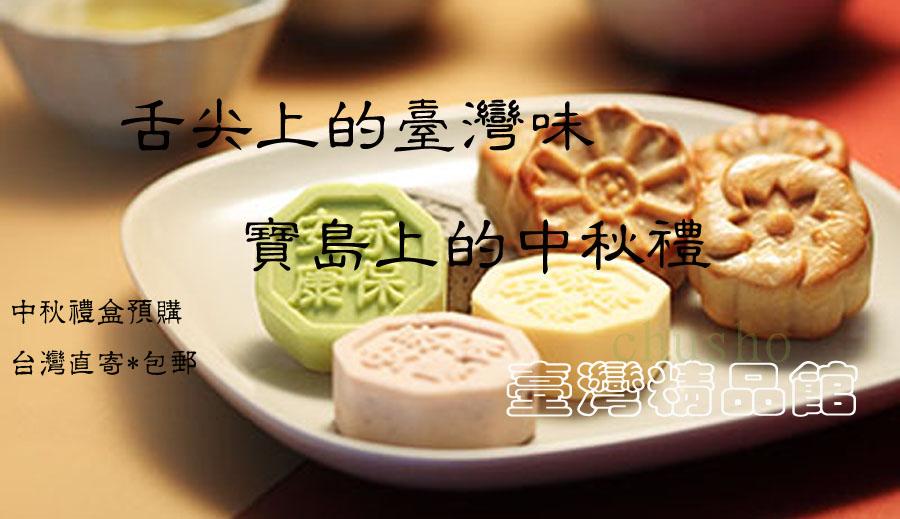 舌尖上的台湾味&宝岛上的中秋礼