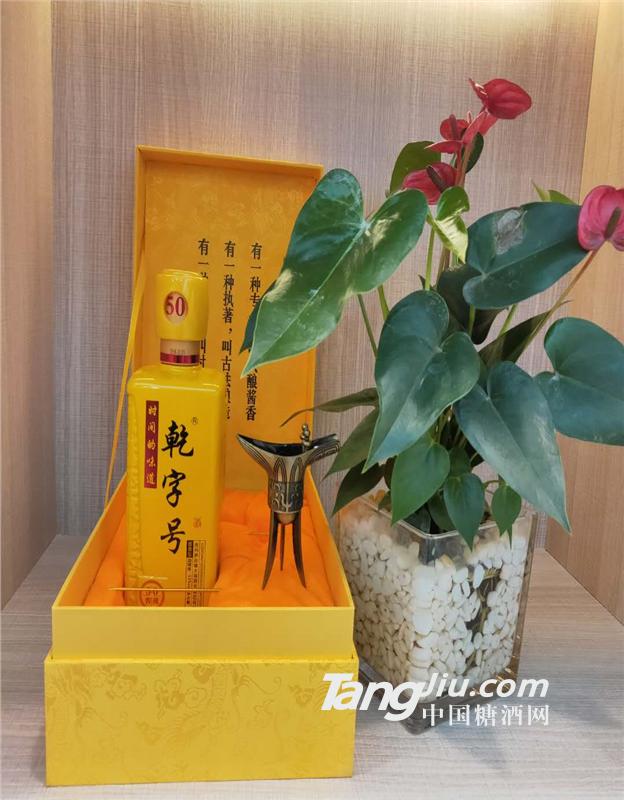 大福ope体育电子竞技游戏平台  乾字号50年