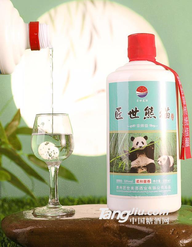 53°匠世熊猫酒500ml宗师级