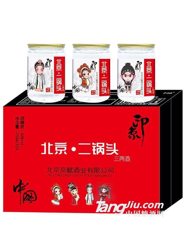 京赋42°北京·二锅头三两酒-150mlX24