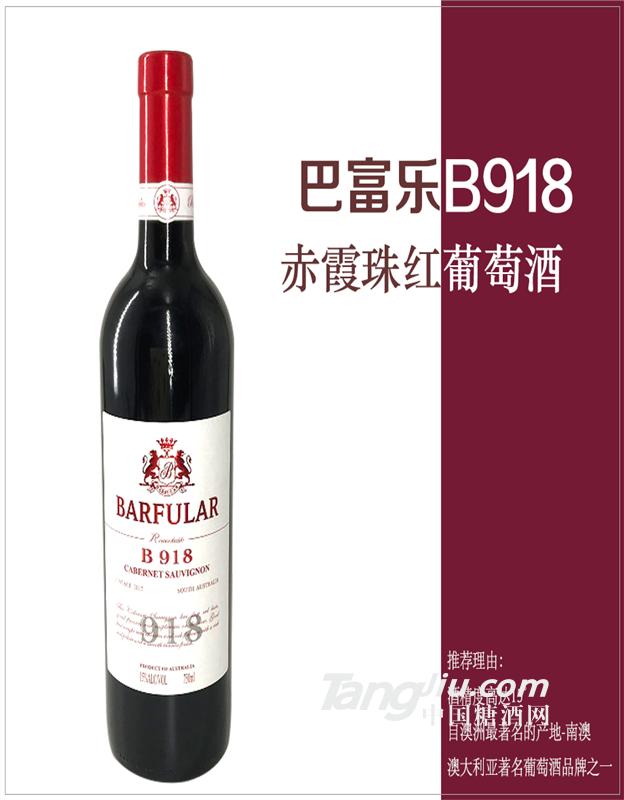巴富乐B918 赤霞珠红葡萄酒 原装进口 公司聚会用酒