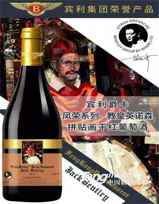 宾利爵卡教皇拼贴画干红葡萄酒
