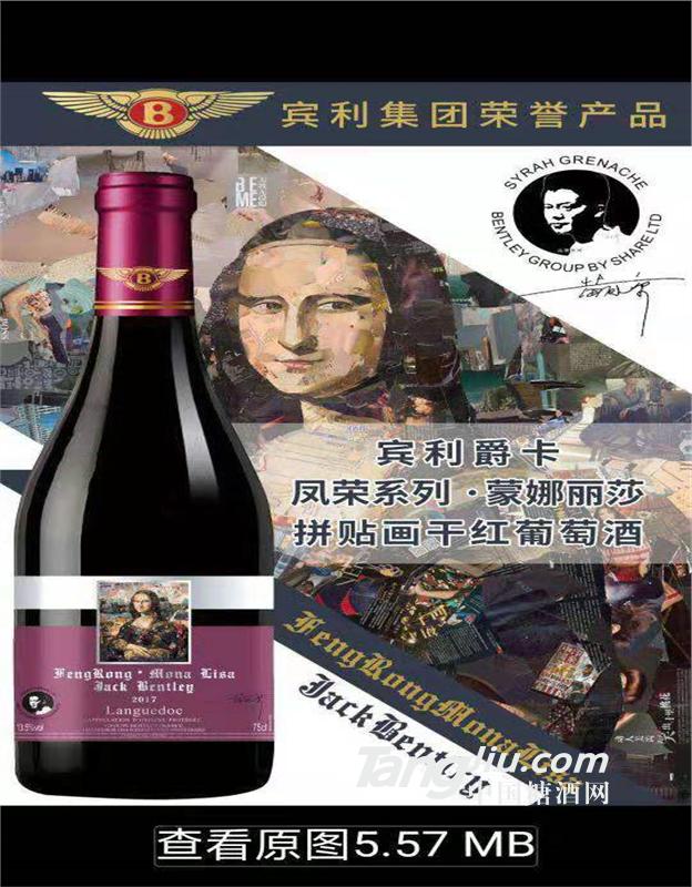 宾利爵卡蒙娜丽莎拼贴画干红葡萄酒