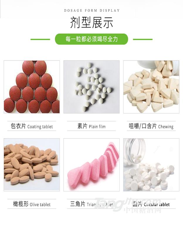 益生元片贴牌_压片糖果代加工_功能性食品OEM_济南健之源