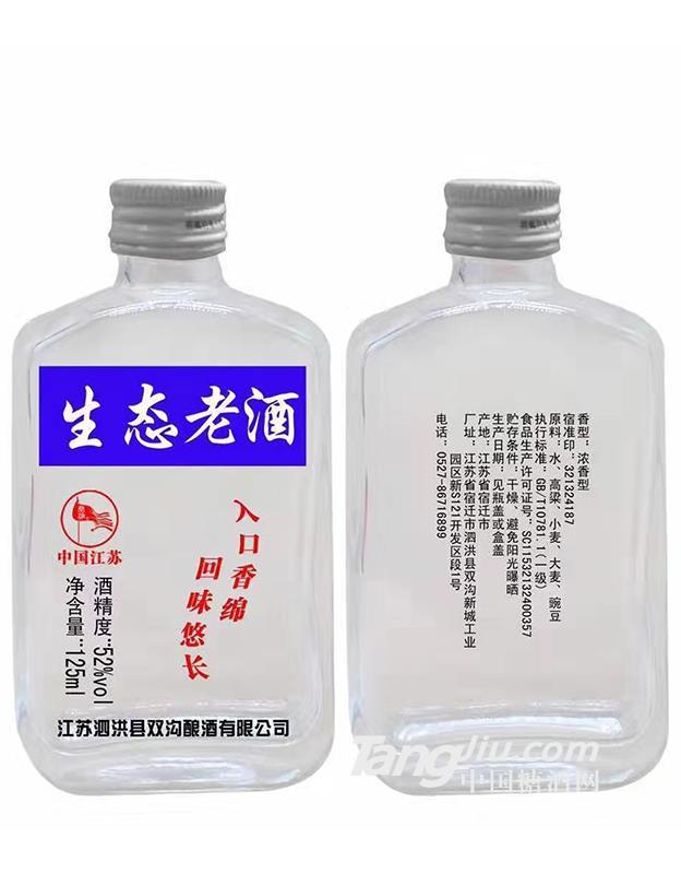 双沟-生态老酒 125ml