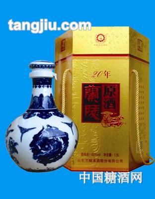 兰陵二十年原酒1500ml