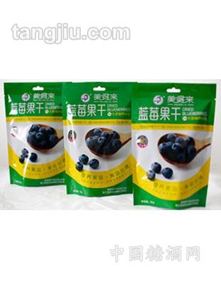 蓝莓果干无蔗糖原味型