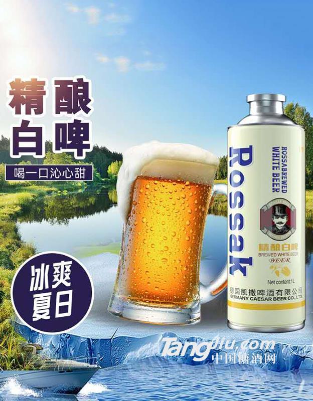 德国凯撒精酿白啤1L