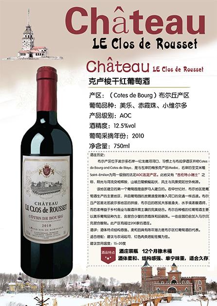 克卢梭干红葡萄酒