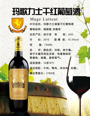玛歌力士城堡干红葡萄酒