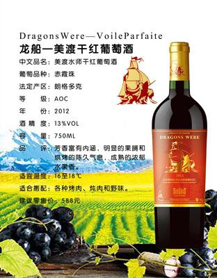 龙船―美渡干红葡萄酒