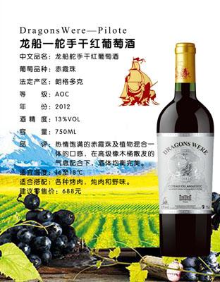 龙船―舵手干红葡萄酒
