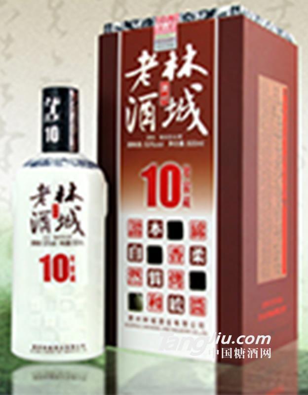 林城老酒·十年窖藏