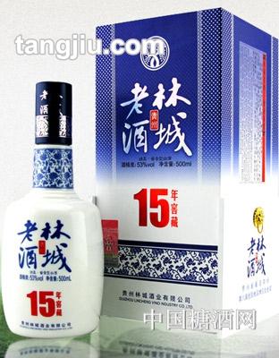林城老酒15年窖藏
