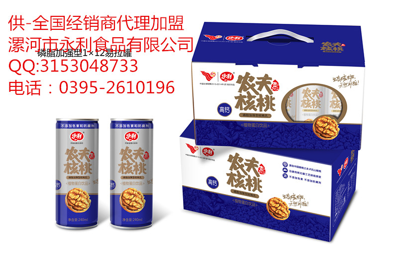 供应农夫核桃乳(磷脂加强型)诚招代理加盟—罐装