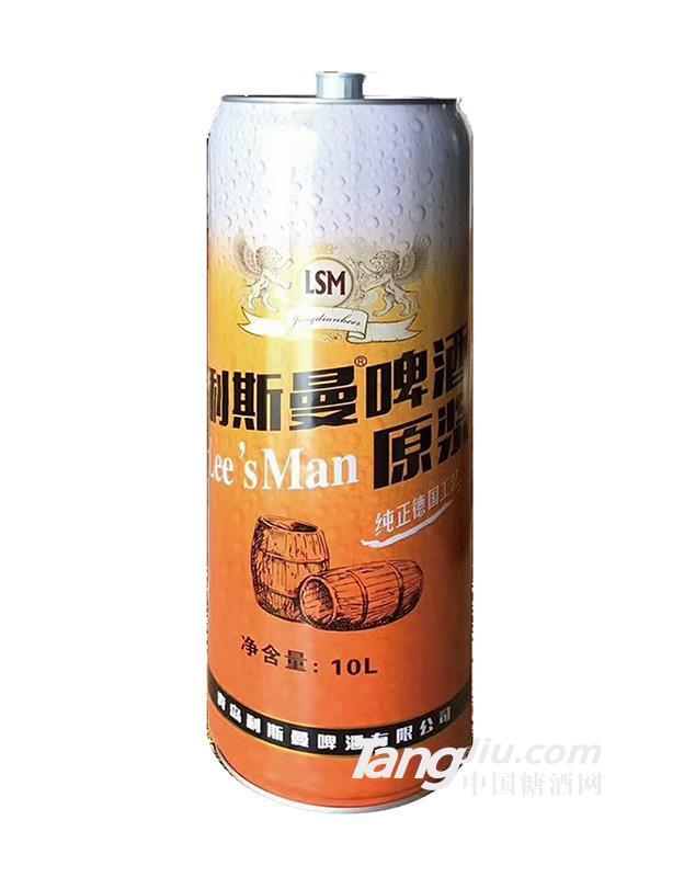 利斯曼10升桶原浆啤酒