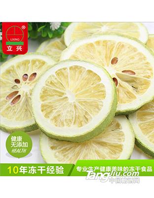 立兴冻干原味青柠檬片