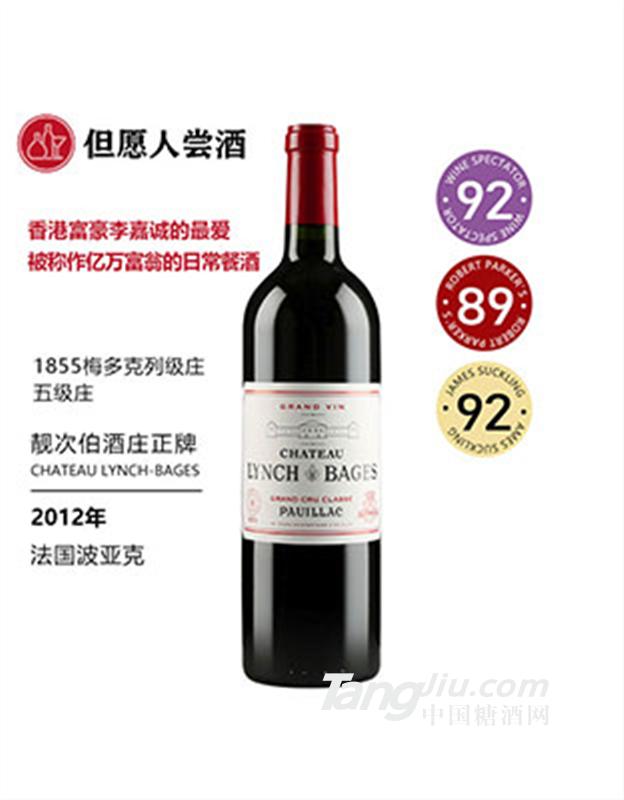 靓次伯酒庄(正牌)干红葡萄酒