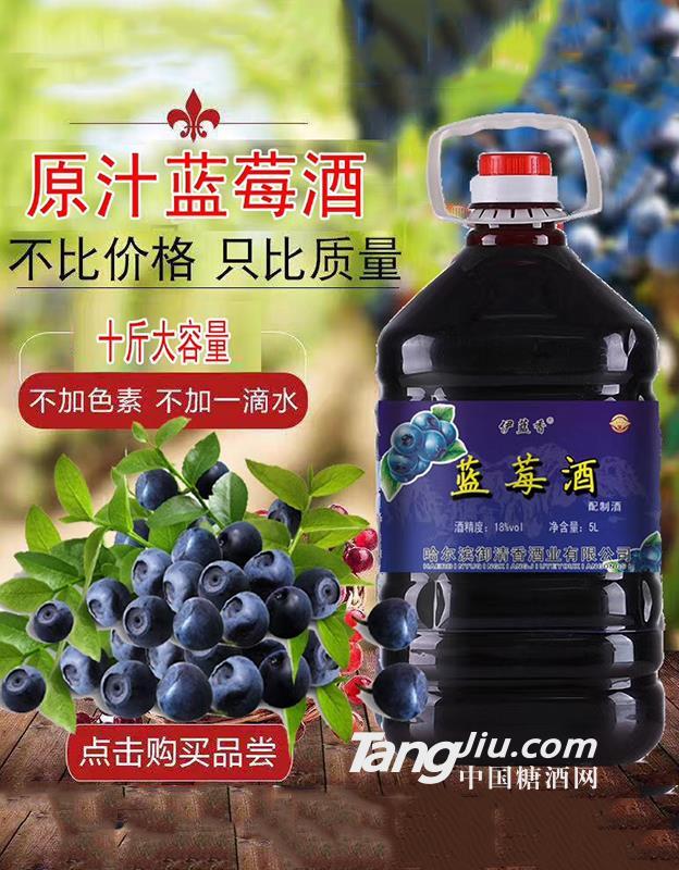 伊蓝香-蓝莓酒