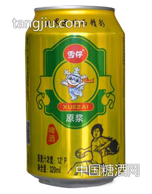 雪仔啤酒12度320ml罐装原浆啤酒