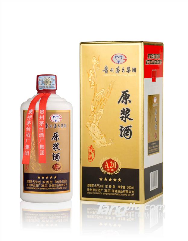 茅台集团茅乡玉液-原浆酒A20窖藏