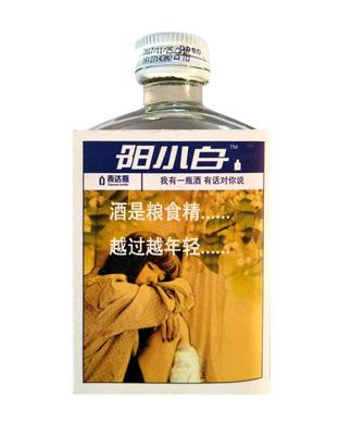 阳小白小酒