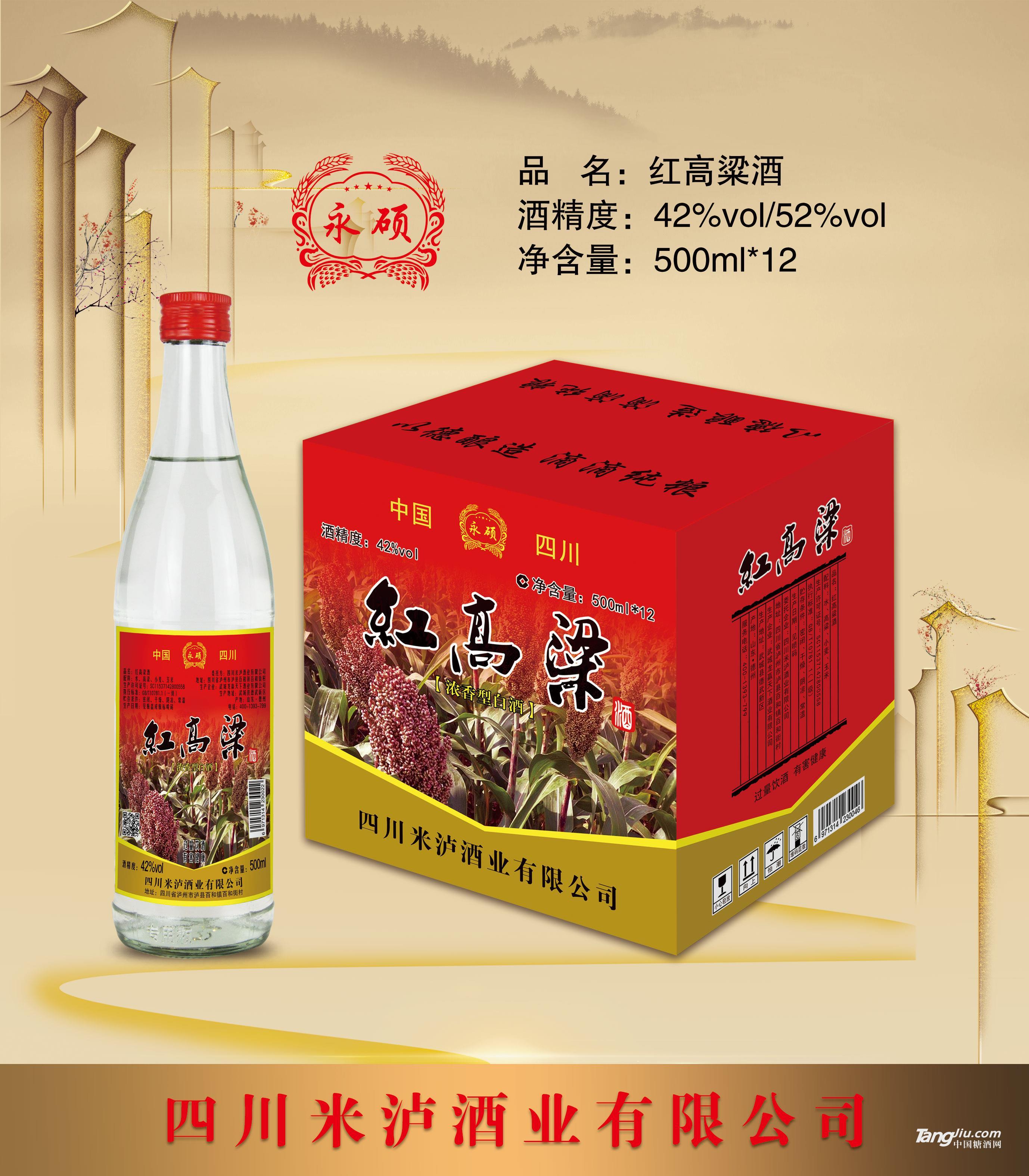 牛二瓶红高粱酒500mlx12