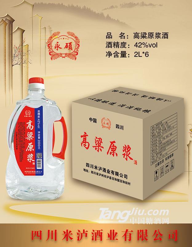 高粱原浆酒2Lx6