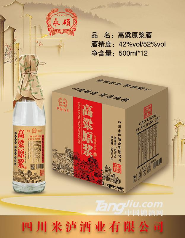 高粱原浆酒500mlx12