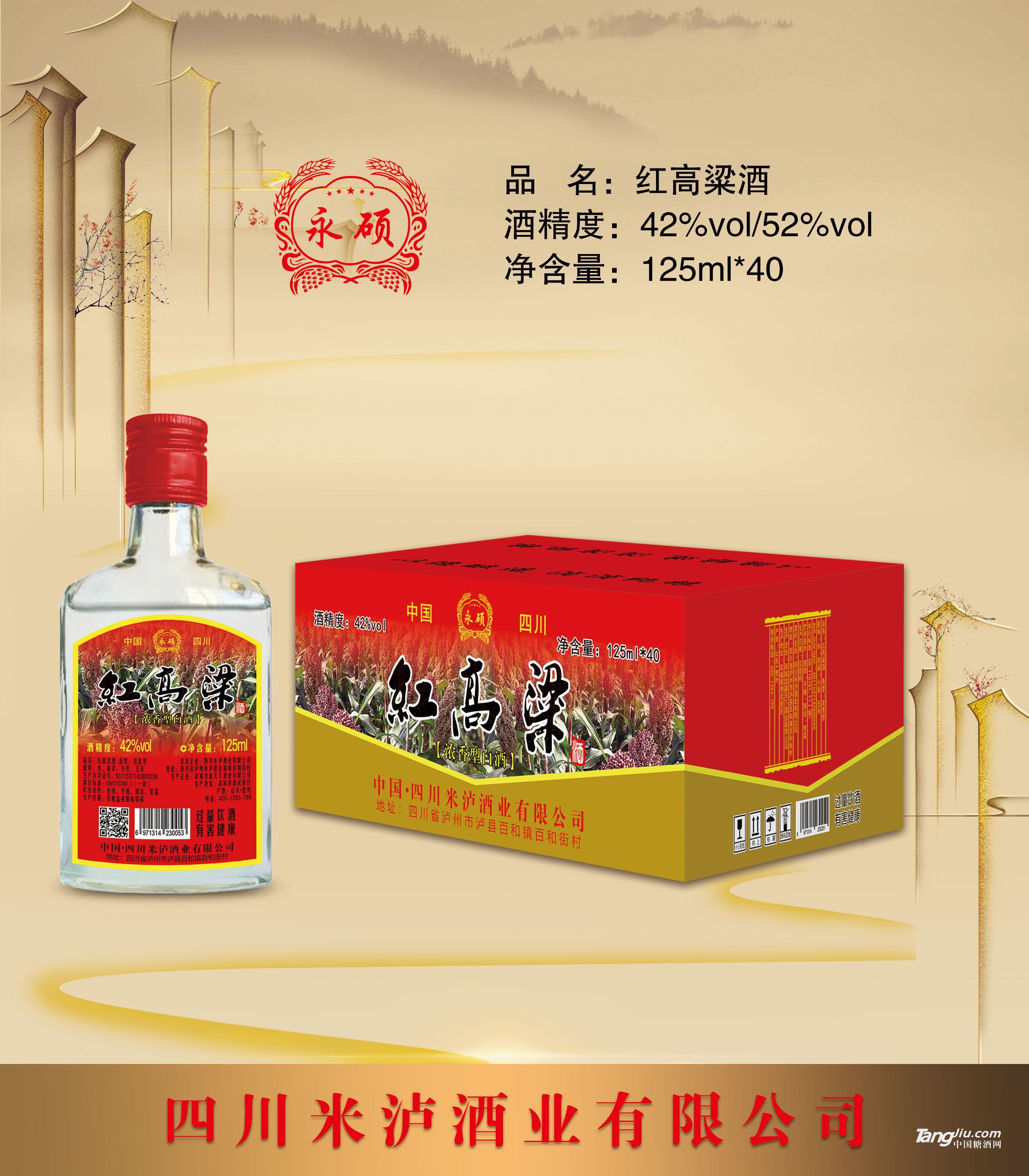 125ml红高粱酒125mlx40