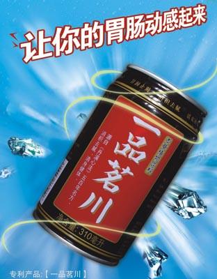 一品茗川-本草植物饮料海报-茗川生物科技