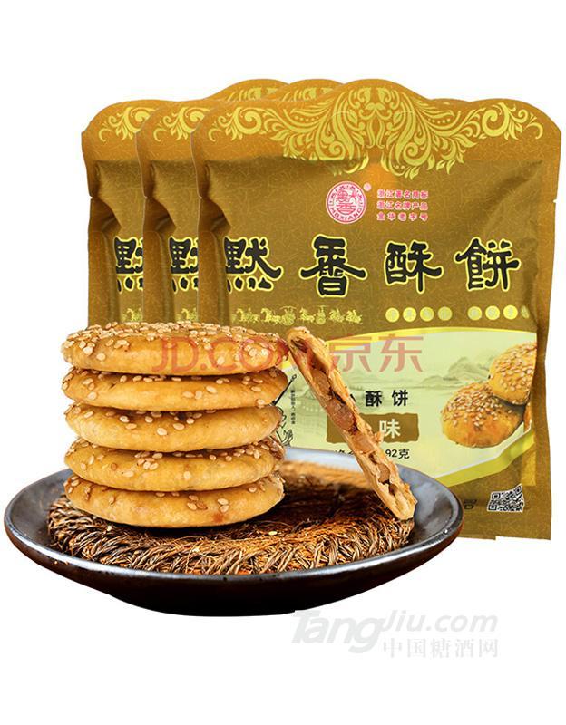 金华薄酥饼梅干菜肉咸味吃货小零食156g