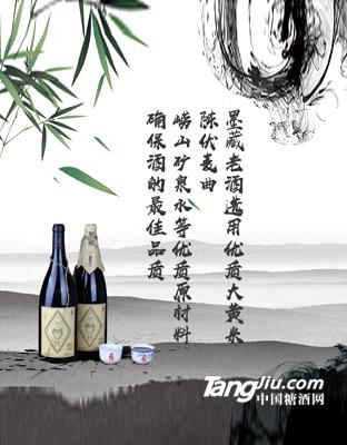 墨藏老酒招商|黄酒供应