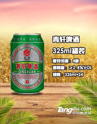 青轩易拉罐啤酒 325ML