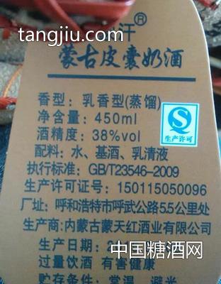 蒙古皮囊奶酒 (7)
