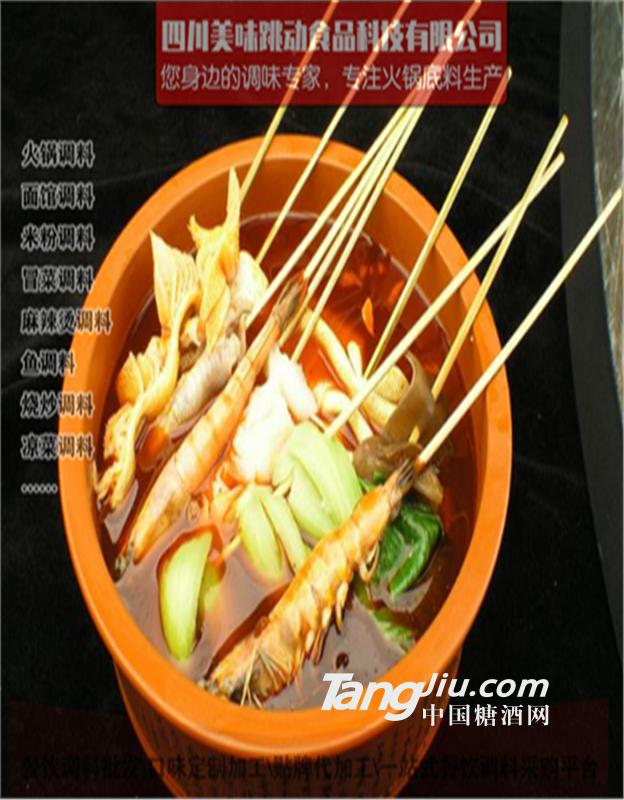 甘肃兰州咖喱串串香底料味道破译在哪里销售