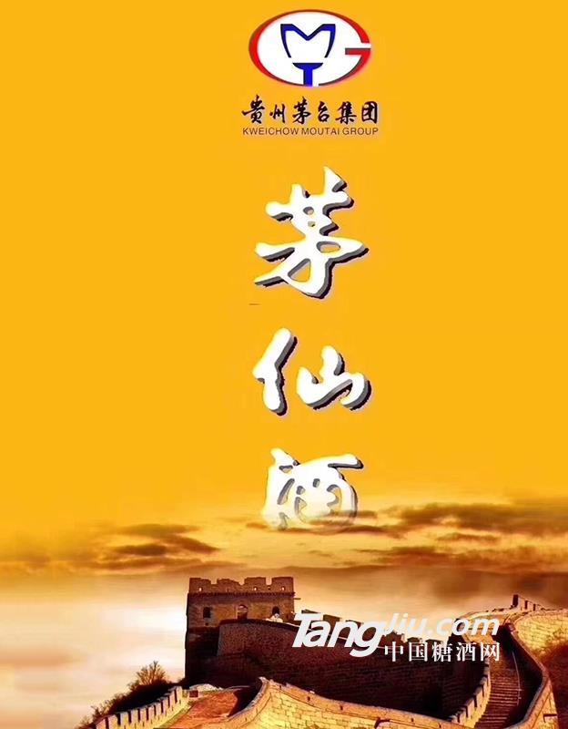 茅仙酒海报