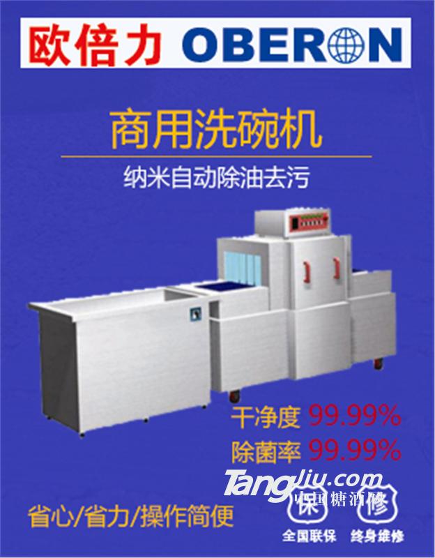 欧倍力商用自动洗碗机 超声波洗碗机价格 多功能酒店洗碗机