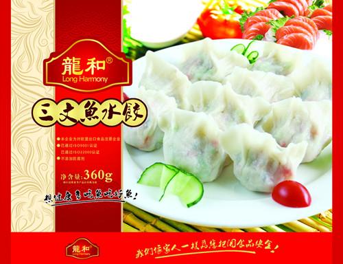 三文鱼水饺 速冻水饺 速冻食品 饺子