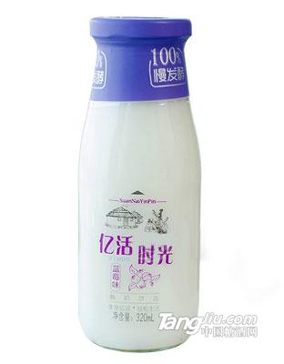 亿活时光-蓝莓味发酵酸奶-320ML