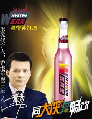 SD003-275ml水蜜桃味苏打酒