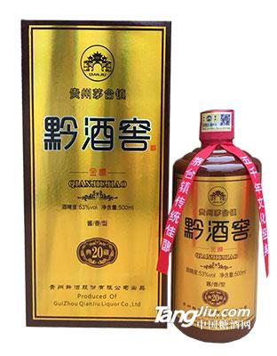 53°黔酒窖典藏20