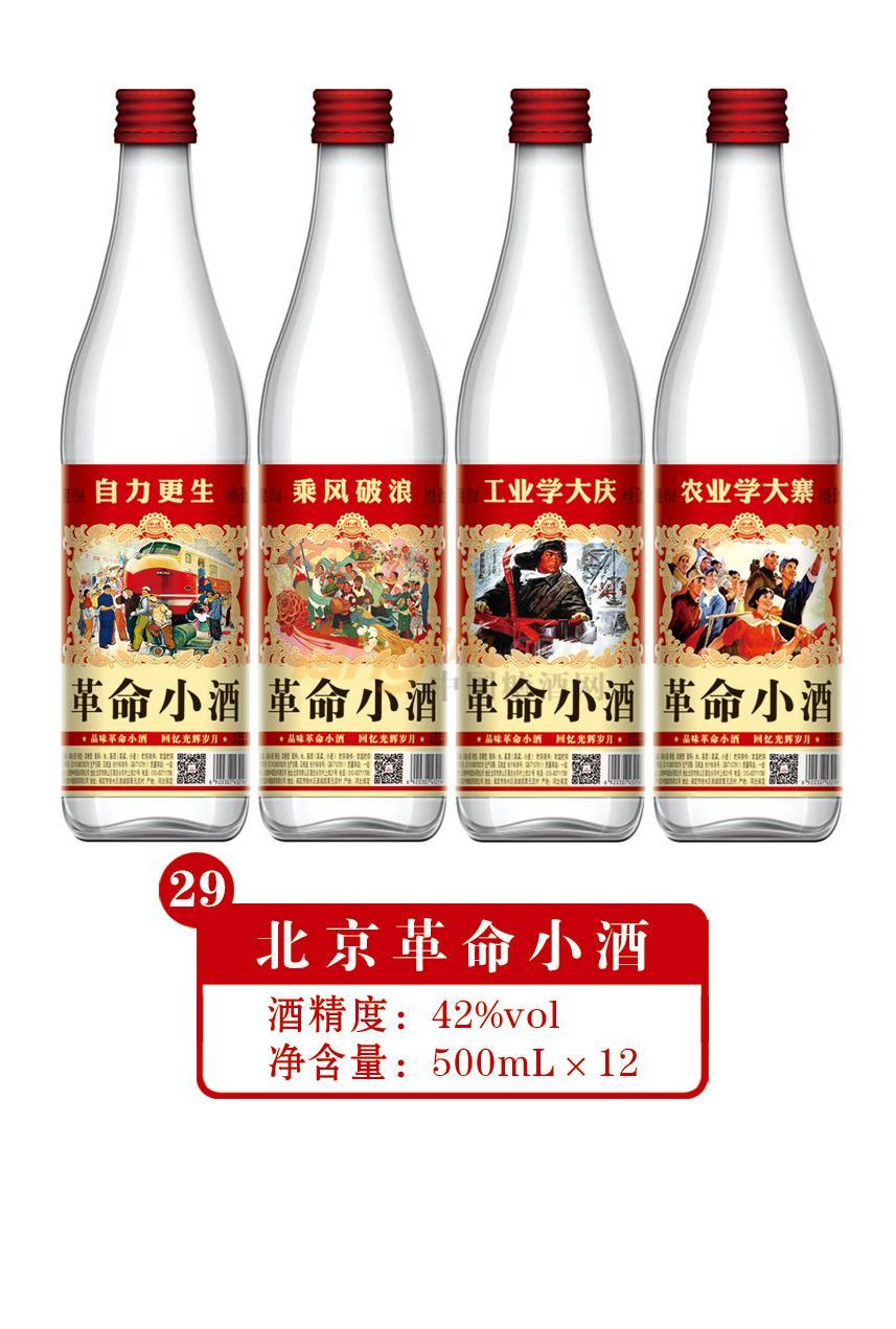 42度北京革命小酒500ml产品介绍.jpg