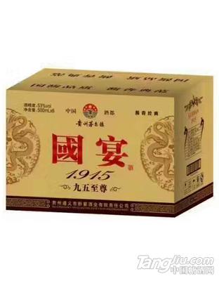 国宴酒1915九五至尊箱装-贵州黔宴酒业