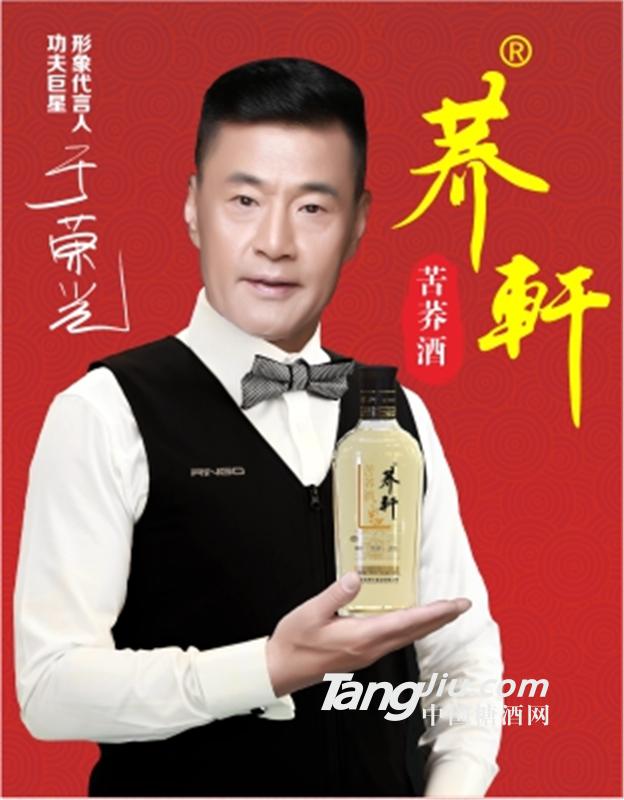 苦荞酒系列荞轩苦荞酒光瓶装42度500ml