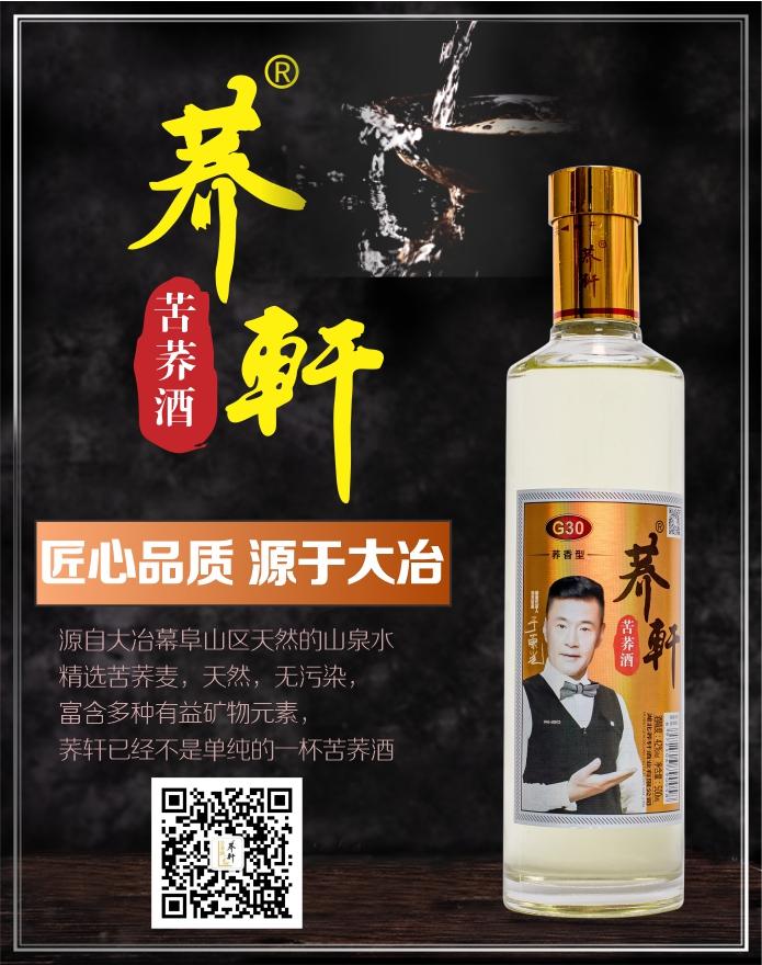 糖酒网推广海报-06.jpg