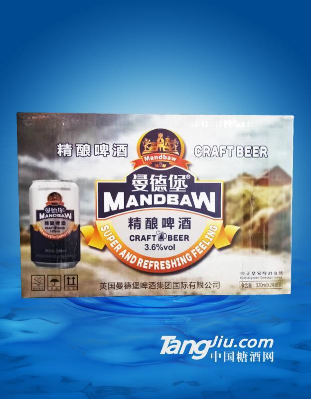 曼德堡-精酿啤酒-320ml